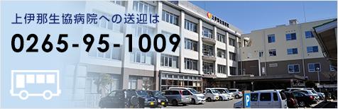 上伊那生協病院への送迎は 080-5143-1143